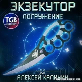Экзекутор 1. Погружение - Калинин Алексей