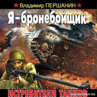 Я – бронебойщик. Истребители танков - Першанин Владимир