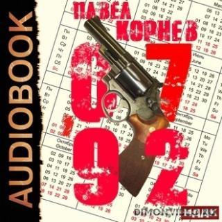 07'92 - Корнев Павел