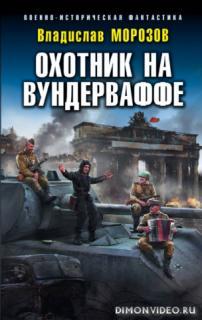 Охотник на вундерваффе - Морозов Владислав