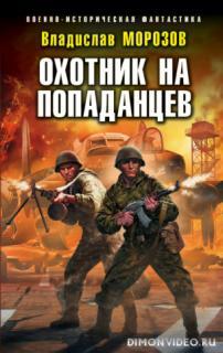Охотник на попаданцев - Морозов Владислав