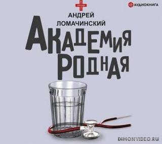 Академия родная! - Ломачинский Андрей