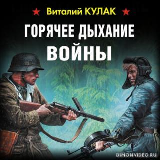Горячее дыхание войны - Кулак Виталий