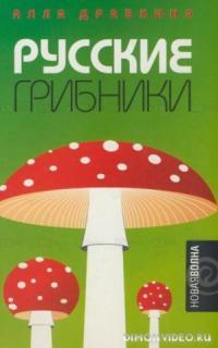 Русские грибники - Драбкина Алла