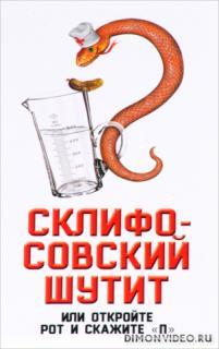 Склифосовский шутит, или Откройте рот и скажите «П» - Бенуа Софья