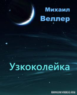 Узкоколейка - Веллер Михаил