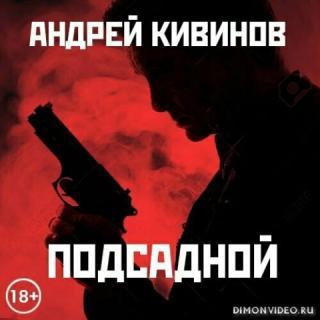 Подсадной - Кивинов Андрей