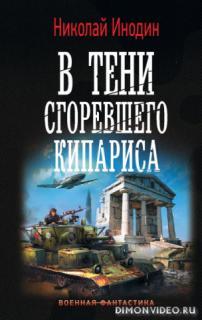 В тени сгоревшего кипариса - Инодин Николай