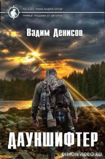 Дауншифтер - Денисов Вадим