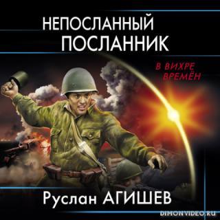 Непосланный посланник - Агишев Руслан