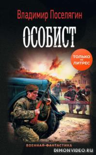 Особист - Поселягин Владимир