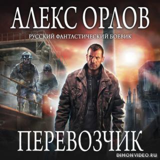 Перевозчик - Орлов Алекс