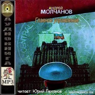 Главное управление - Молчанов Андрей