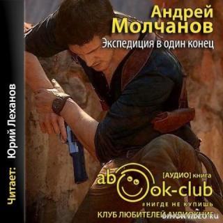 Экспедиция в один конец - Молчанов Андрей