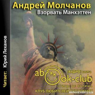 Взорвать Манхэттен - Молчанов Андрей