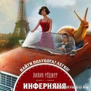 Инферняня - Лилия Роджер
