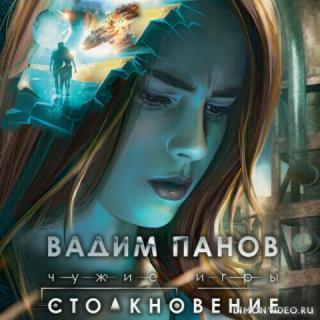 Столкновение - Вадим Панов