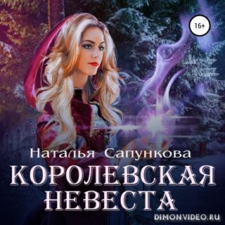 Королевская невеста - Наталья Сапункова