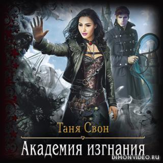Академия Изгнания - Таня Свон