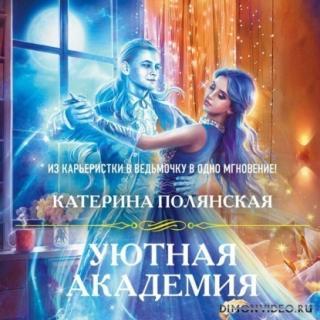 Уютная Академия - Катерина Полянская