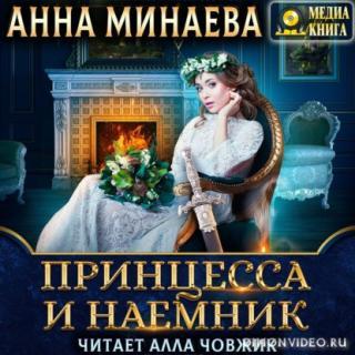 Принцесса и наёмник - Анна Минаева