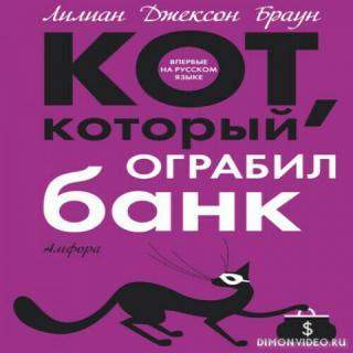 Кот, который ограбил банк - Лилиан Джексон