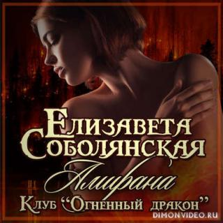 Амирана – Елизавета Соболянская