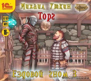 Торг - Михаил Уткин