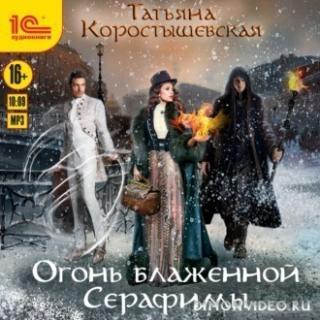 Огонь блаженной Серафимы - Татьяна Коростышевская