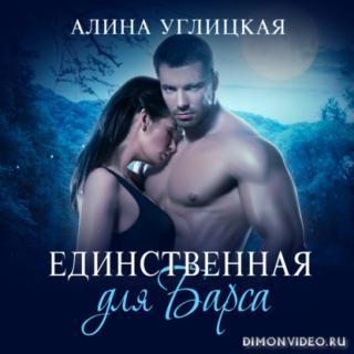 Единственная для Барса - Алина Углицкая
