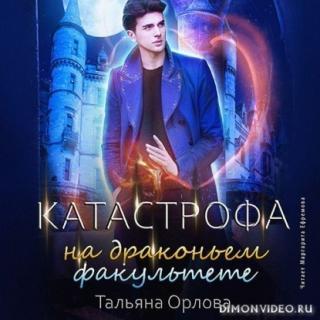 Катастрофа на драконьем факультете - Тальяна Орлова