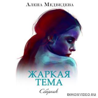 Жаркая тема. Сборник - Алёна Медведева