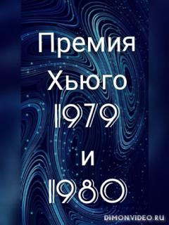 Премия Хьюго 1979 и 1980 года