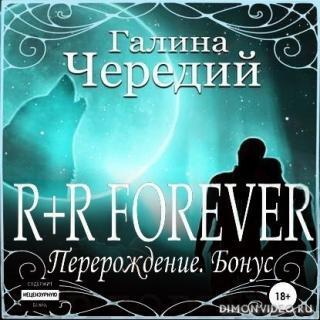 R+R FOREVER - Галина Чередий