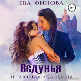 Ведунья - Ева Финова