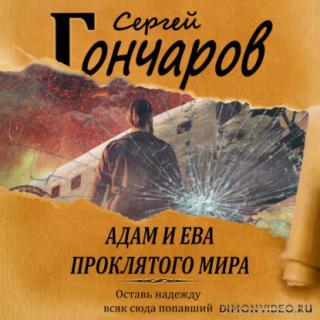 Адам и Ева проклятого мира - Сергей Гончаров