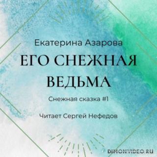 Его снежная ведьма - Екатерина Азарова