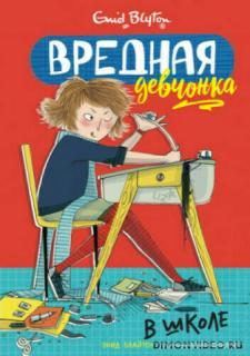 Вредная девчонка в школе - Энид Блайтон