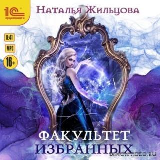Факультет избранных - Наталья Жильцова
