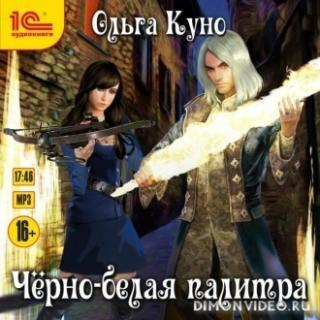 Черно-белая палитра - Ольга Куно