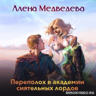 Переполох в академии сиятельных лордов - Алёна Медведева