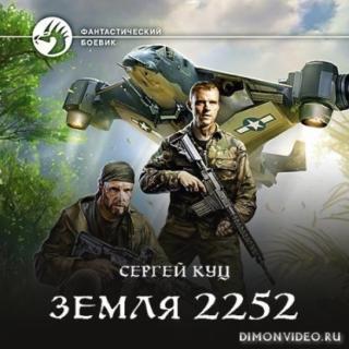Земля 2252 – Сергей Куц