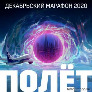 Декабрьский марафон 2020