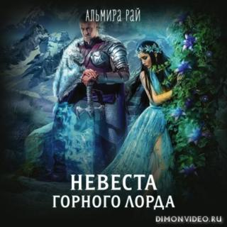 Колдовские миры Невеста горного лорда - Альмира Рай