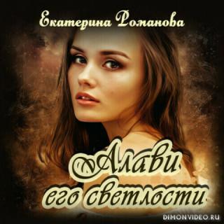 Алави его светлости - Екатерина Романова