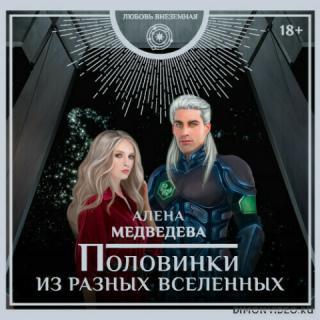 Половинки из разных вселенных – Алёна Медведева
