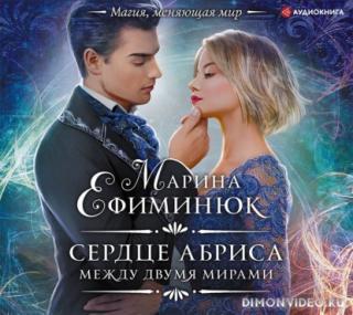 Сердце Абриса - Марина Ефиминюк