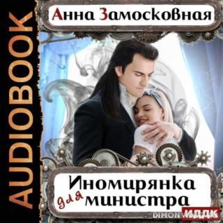 Иномирянка для министра - Анна Замосковная