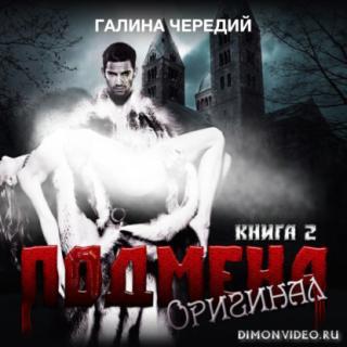 Оригинал – Галина Чередий