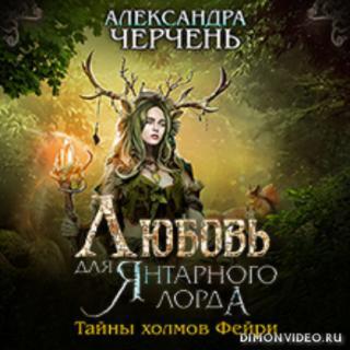 Любовь для Янтарного лорда - Александра Черчень